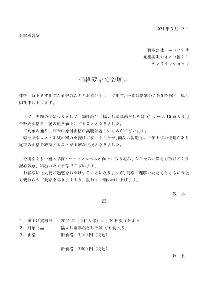 thumbnail of 価格変更 (2)