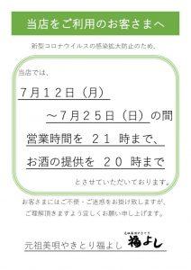thumbnail of 時短ポスター(7月12日~7月25日)